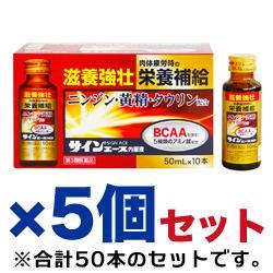 【第3類医薬品】【小林薬品】サインエース内服液 50ml  ×50本  ※お・・・