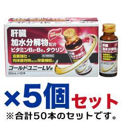 【第3類医薬品】【小林薬品】ゴールドユニーLV液 50ml ×50本