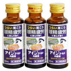 【第3類医薬品】【小林薬品工業】アインゴールド内服液 50ml×3本入 ・・・