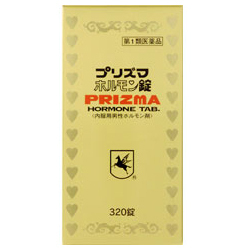 【第1類医薬品】【原沢製薬】プリズマホルモン錠(強壮剤) 320・・・