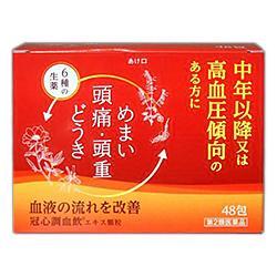 【第2類医薬品】【原沢製薬】冠心調血飲エキス顆粒 48包 ※お取り寄せになる・・・