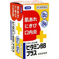 【第3類医薬品】【皇漢堂製薬】ビタミンBBプラス クニヒロ 140錠 ※お取・・・