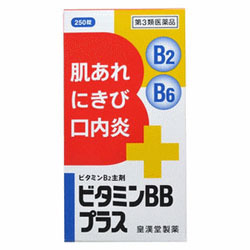 【第3類医薬品】【皇漢堂製薬】ビタミンBBプラス クニヒロ 250錠 ※お取・・・