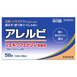 【第2類医薬品】【皇漢堂製薬】アレルビ 56錠