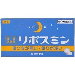 【第(2)類医薬品】【皇漢堂】リポスミン 12錠 ※お取り寄せになる場合もご・・・