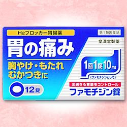 【第1類医薬品】【皇漢堂製薬】ファモチジン錠「クニヒロ」 12錠 ※お取り寄・・・