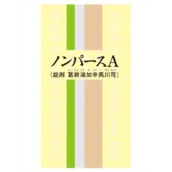 【第2類医薬品】【一元製薬】ノンパースA (葛根湯加辛夷川キュウ) 35・・・