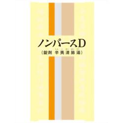 【第2類医薬品】【一元製薬】ノンパースD (辛夷清肺湯) 350錠 ※お取・・・