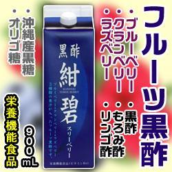 黒酢紺碧スリーベリー 900ml
