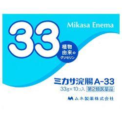 【第2類医薬品】【ムネ製薬】ミカサ浣腸A-33 33g×10個入 ※お取り・・・