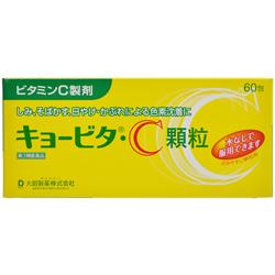 【第3類医薬品】【大昭製薬】キヨービタC顆粒 60包 ※お取り寄せになる場・・・