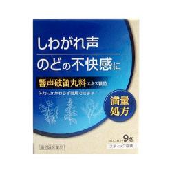 【第2類医薬品】【北日本製薬】響声破笛丸料エキス 顆粒 9包 ※お取り寄せ・・・