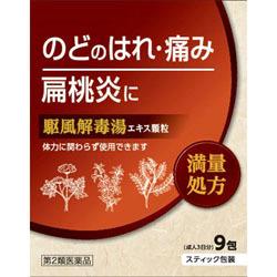 【第2類医薬品】【北日本製薬】駆風解毒湯エキス 顆粒 9包 ※お取り寄せに・・・