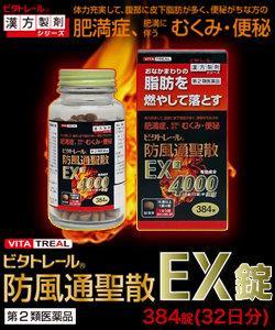 【第2類医薬品】ビタトレール 防風通聖散EX錠 384錠(32日分・・・