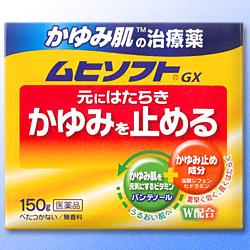 【第3類医薬品】【池田模範堂】ムヒソフトGX 150g ※お取り寄せになる場合・・・