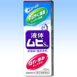 【第(2)類医薬品】【池田模範堂】液体ムヒS 50ml ※お取り寄せになる場・・・