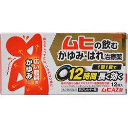 【第2類医薬品】【池田模範堂】ムヒAZ錠 12錠 ※お取り寄せになる場合も・・・