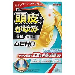 【第(2)類医薬品】【池田模範堂】ムヒHD 30ml ※お取り寄せになる場合・・・