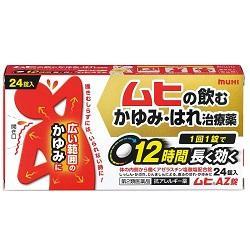 【第2類医薬品】【池田模範堂】ムヒAZ錠 24錠 ※お取り寄せになる場合も・・・