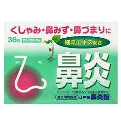 【第(2)類医薬品】【ジェーピーエス製薬】鼻炎錠 36錠 ※お取り寄せになる・・・