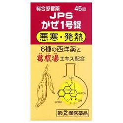 【第(2)類医薬品】【ジェーピーエス製薬】かぜ1号錠 45錠 ※お取り寄せに・・・