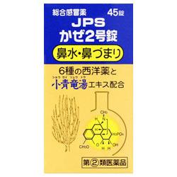 【第(2)類医薬品】【ジェーピーエス製薬】かぜ2号錠 45錠 ※お取り寄せに・・・