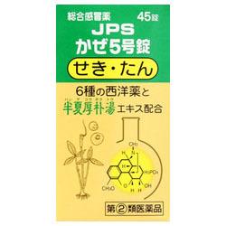 【第(2)類医薬品】【ジェーピーエス製薬】かぜ5号錠 45錠 ※お取り寄せに・・・
