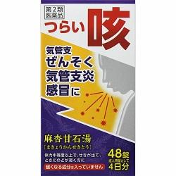 【第2類医薬品】【ジェーピーエス製薬】JPS 麻杏甘石湯エキス錠N 48・・・