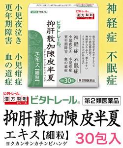 【第2類医薬品】【ビタトレールの漢方薬】イライラしがちな方に...ビタトレー・・・