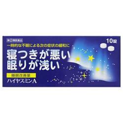 【第(2)類医薬品】ハイヤスミンA 10錠(睡眠改善薬) ※お取り寄せになる場・・・