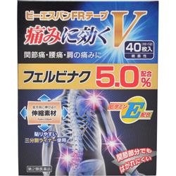 【第2類医薬品】【大石膏盛堂】ビーエスバンFRテープV 40枚 ※お取り寄・・・
