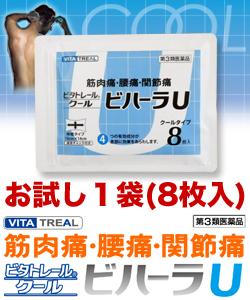 【第3類医薬品】【ビタトレール湿布薬】ビタトレール クールビハーラU 内袋・・・
