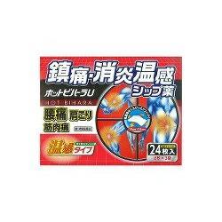 【第3類医薬品】【タカミツ】ホットビハーラU 24枚入 ※お取り寄せになる・・・