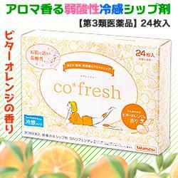 【第3類医薬品】【タカミツ】アロマ香る冷感湿布剤 GSリフェンダu cofresh (・・・