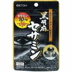 【井藤漢方製薬】黒胡麻セサミン 60粒 ※お取り寄せ商品