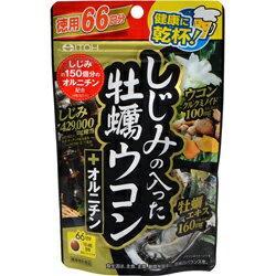 【井藤漢方製薬】しじみの入った牡蠣ウコン+オルニチン 264粒 ※お取り・・・