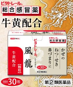 【第(2)類医薬品】ビタトレール かぜ薬 風龍(顆粒) 30包:メディストック カーゴ店