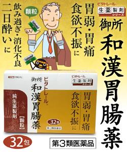 【第3類医薬品】ビタトレール 御所 和漢胃腸薬(生薬・顆粒)32包:メディストック カーゴ店