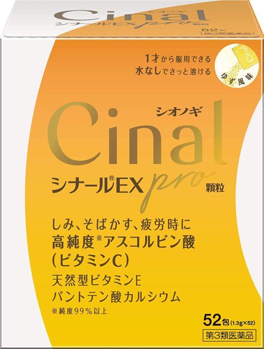 【第3類医薬品】【シオノギヘルスケア】シナールEXPro顆粒 52包 ※お取り寄・・・