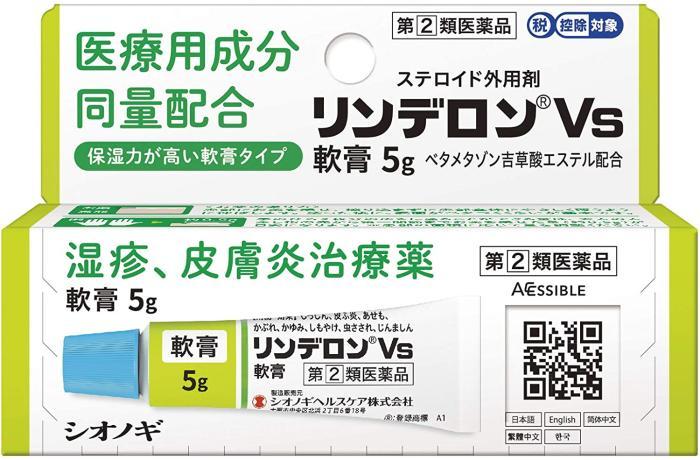 【第(2)類医薬品】【シオノギヘルスケア】リンデロンVs軟膏 5g ※お取り寄せ・・・