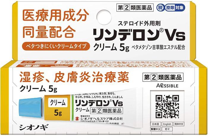 【第(2)類医薬品】【シオノギヘルスケア】リンデロンVsクリーム 5g ※お取り・・・