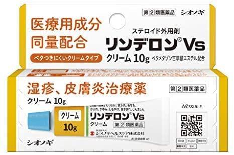 【第(2)類医薬品】【シオノギヘルスケア】リンデロンVsクリーム 10g ※お取・・・