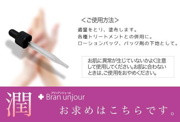 【ブランアンジュール】VCセラム(美容液) ビタミンC 60ml 商品画像5:メディストック カーゴ店