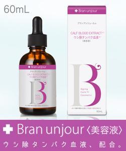 【ブランアンジュール】CBEセラム(美容液) ウシ除タンパク血液 60m・・・:メディストック カーゴ店