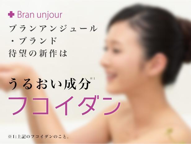 【ブランアンジュール】Fセラム(美容液) フコイダン 60ml  商品画像3:メディストック カーゴ店