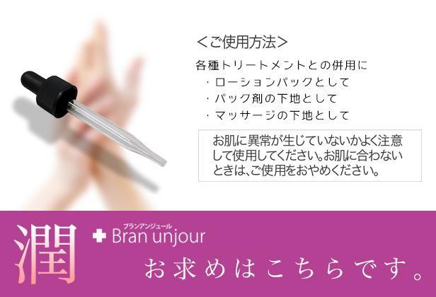 【ブランアンジュール】Fセラム(美容液) フコイダン 60ml  商品画像4:メディストック カーゴ店