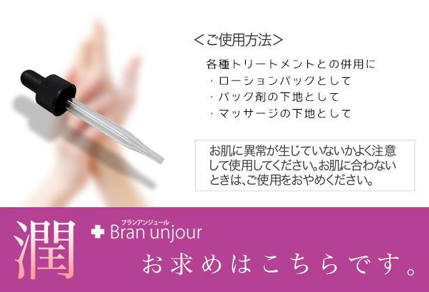 【ブランアンジュール】CEセラム(美容液) セレブロシド 60ml 商品画像5:メディストック カーゴ店