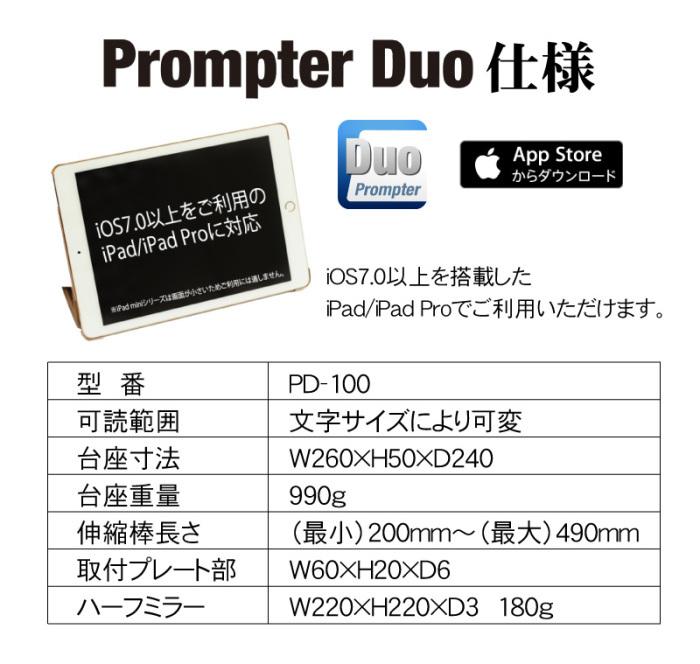 ■【新品・日本製・メーカー直送】【ページワン/PAGEONE】iPad専用プロンプター Prompter Duo PD-100 Camera & Speech 【メーカー保証付き!】 商品画像12:見てね価格kaago店