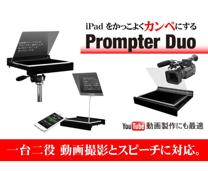 ■【新品・日本製・メーカー直送】【ページワン/PAGEONE】iPad専用プロンプター Prompter Duo PD-100 Camera & Speech 【メーカー保証付き!】 商品画像3:見てね価格kaago店