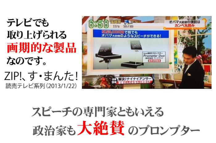 ■【新品・日本製・メーカー直送】【ページワン/PAGEONE】iPad専用プロンプター Prompter Duo PD-100 Camera & Speech 【メーカー保証付き!】 商品画像4:見てね価格kaago店